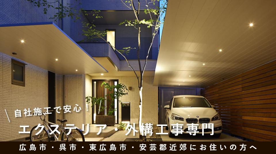 エクステリア・外構工事専門 真月
