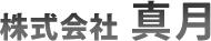 広島県広島市・呉市・安芸郡で外構工事なら真月|カーポート・テラス・ウッドデッキなど